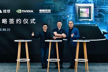 理想汽车将率先采用NVIDIA最新一代自动驾驶智能芯片ORIN,算力可达200TOPS
