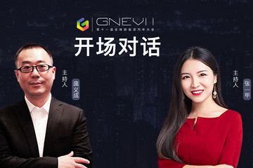 GNEV11 开场对话:智能汽车时代,一家怎样的公司才能脱颖而出
