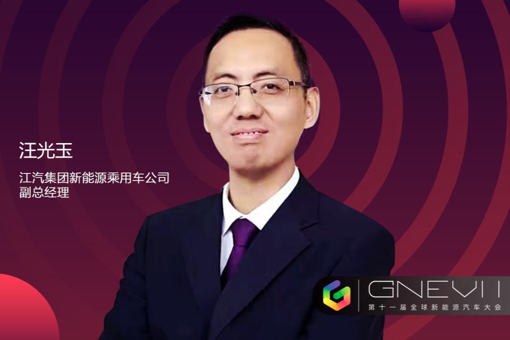 GNEV11|江汽汪光玉:我们已经进入新能源汽车发展的黄金十年