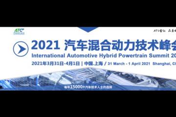 ATC邀您探讨混动未来方向,欢迎参加2021汽车混动技术峰会!
