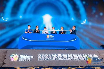 2021世界智能驾驶挑战赛在天津东丽湖开赛