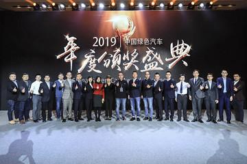 GNEV10   2019中国年度绿色汽车评选揭晓 十七项大奖花落各家