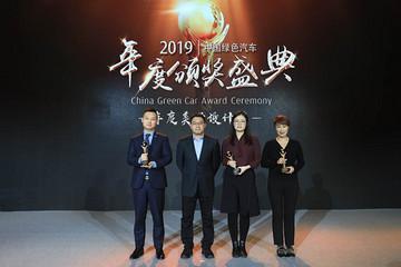 GNEV10 | 2019中国绿色汽车评选结果揭晓 天际ME7荣获年度美学设计奖