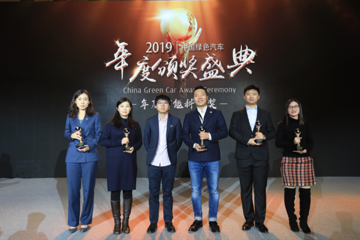 GNEV10 | 2019中国绿色汽车评选结果揭晓 BEIJING EU5、EU7分获年度畅销车型、年度智能科技奖