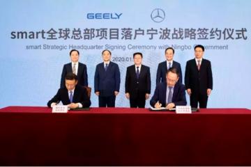 吉利与梅赛德斯-奔驰正式成立合资公司智马达