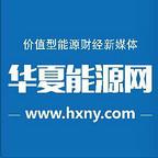 華夏能源網