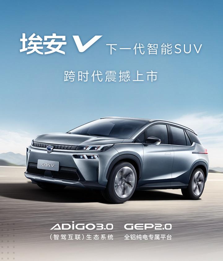 埃安V价格权益长图.jpg