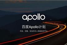 百度Apollo全球首个量产自动驾驶计算平台下线,年内应用于威马汽车