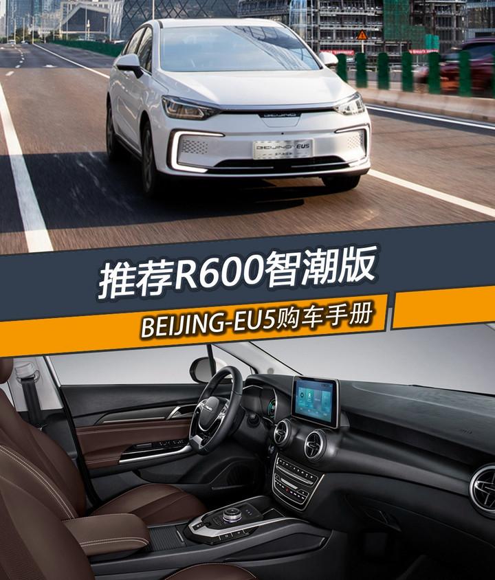 电车严选 | 全新BEIJING-EU5购车手册!推荐R600续航智潮版