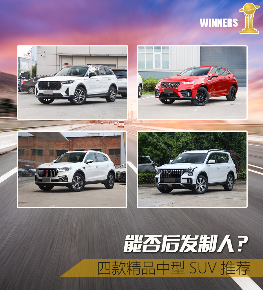 设计出众空间大,4款自主品牌中型SUV推荐!