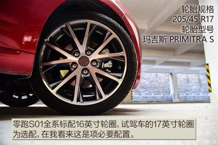 零跑汽车 零跑S01 2019款 380 Pro