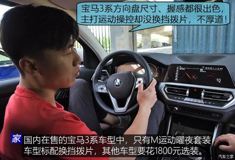 华晨宝马 宝马3系 2020款 325Li 首发版