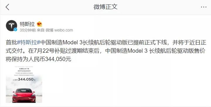 特斯拉预告:7月降低Model 3长续航版售价