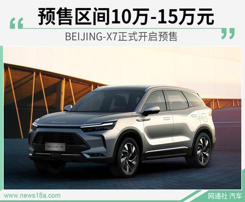 预售区间10万-15万元 BEIJING-X7正式开启预售