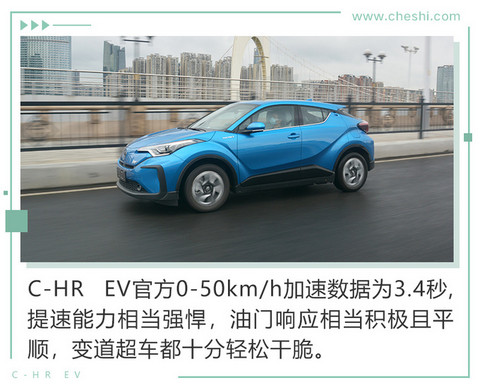 丰田高品质纯电SUV  C-HR EV这些点你一定要get-图2