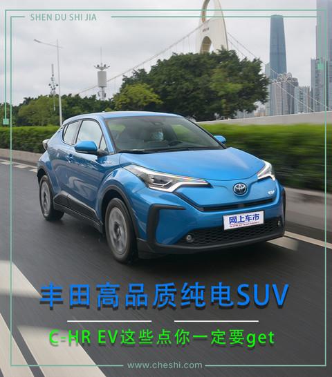 丰田高品质纯电SUV  C-HR EV这些点你一定要get-图1