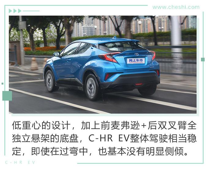 丰田高品质纯电SUV  C-HR EV这些点你一定要get-图3