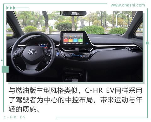 丰田高品质纯电SUV  C-HR EV这些点你一定要get-图5