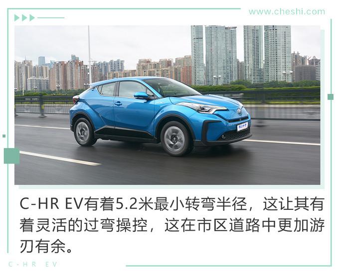 丰田高品质纯电SUV  C-HR EV这些点你一定要get-图4