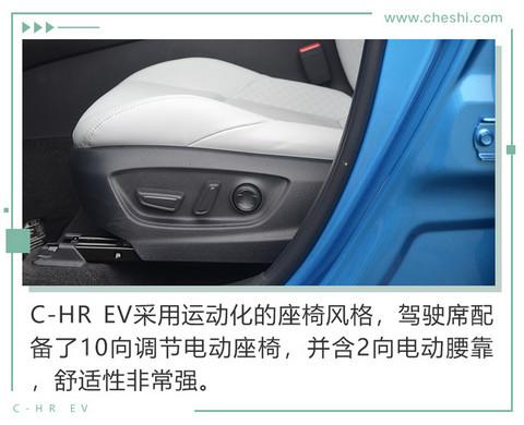 丰田高品质纯电SUV  C-HR EV这些点你一定要get-图7