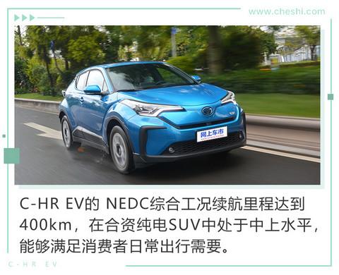 丰田高品质纯电SUV  C-HR EV这些点你一定要get-图11