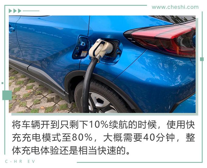 丰田高品质纯电SUV  C-HR EV这些点你一定要get-图13