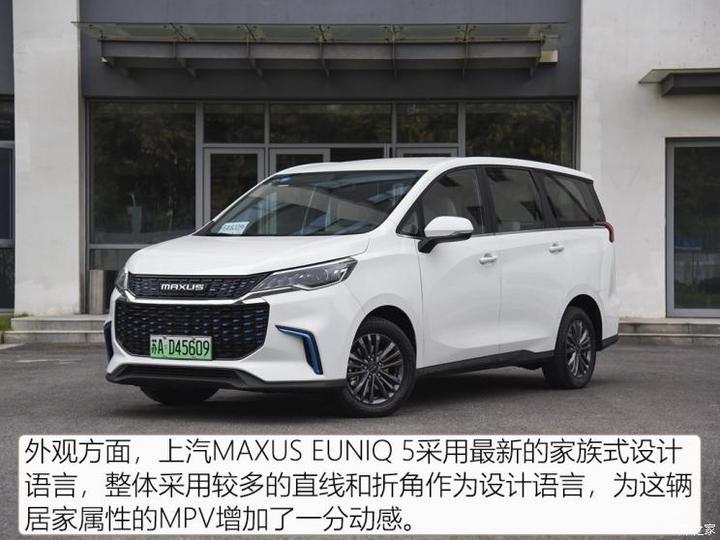上汽大通 上汽MAXUS EUNIQ 5 2019款 舒适版