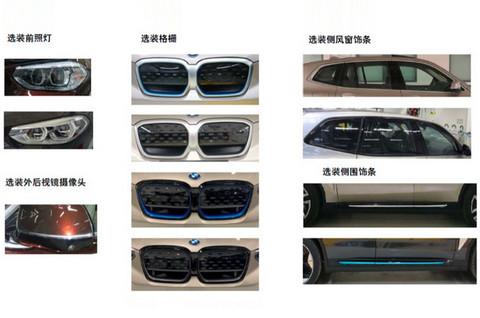 宝马国产纯电动X3实拍 续航超奔驰EQC 55万起售-图3