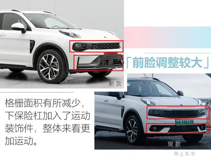 新款领克01插混SUV实拍图 尺寸加长换新外观-图4