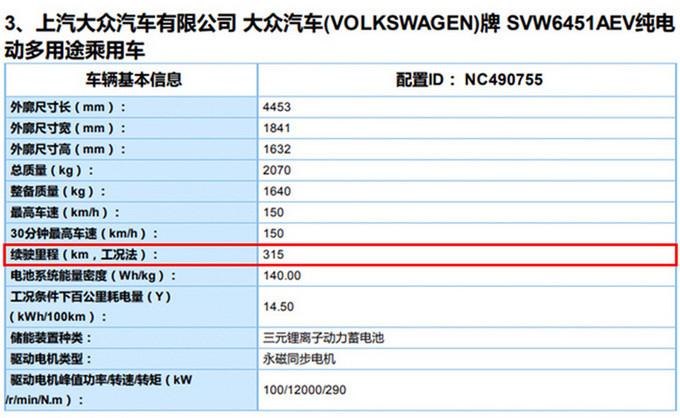 大众途岳EV续航315km-不足奕泽80 产量却高2倍-图4