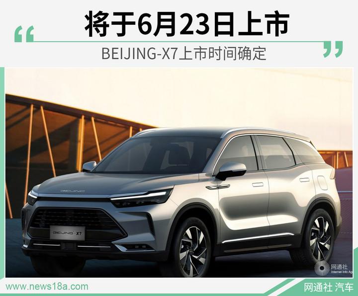 将于6月23日上市 BEIJING-X7上市时间确定
