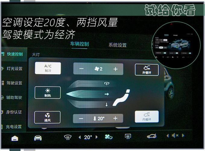 辅助驾驶实用/静谧性差强人意 零跑T03深度测试-图1