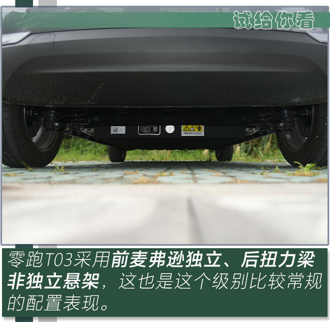 辅助驾驶实用/静谧性差强人意 零跑T03实力硬核-图14