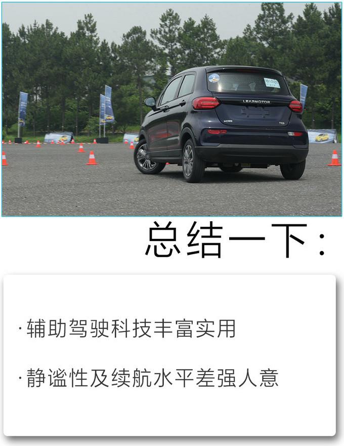 辅助驾驶实用/静谧性差强人意 零跑T03实力硬核-图23