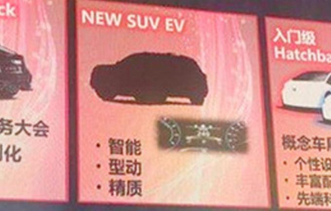 东风本田全新纯电SUV曝光 比X-NV更大-年内上市-图7