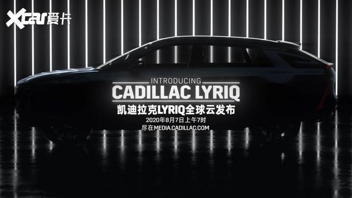 凯迪拉克LYRIQ将8月7日首发 续航是亮点