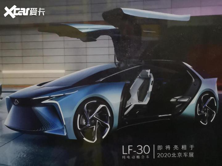 独家:雷克萨斯LF-30概念车北京车展首发
