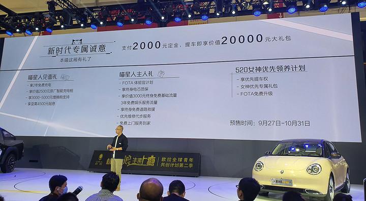 北京车展:欧拉好猫开启预售续航501km
