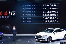 全新红旗H5正式上市 售14.58万元起/1.8T搭载48V轻混