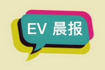 EV晨报   十五年产业发展规划即将出台;理想汽车或今日开簿建档;福建发布2年新能源车行动计划