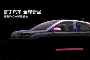 或定位为K-Car 雷丁发布新车预告图