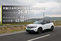 雪铁龙旗下首款插混车型 试驾天逸C5 AIRCROSS新能源