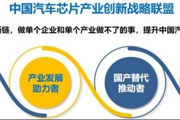 中国汽车芯片产业创新战略联盟成立