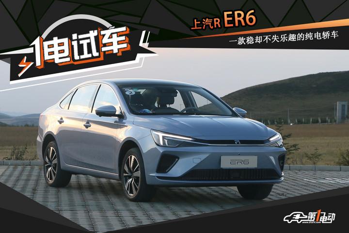 一电试车 | 上汽R ER6 一款稳却不失乐趣的纯电轿车