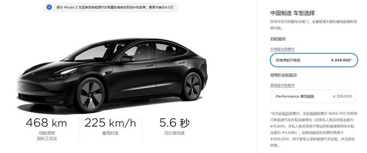 特斯拉Model3.jpg