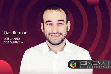 GNEV11 | Dan Berman:英伟达将助推汽车行业向智能化、电动化转型