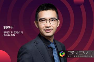 GNEV 11 | 哪吒汽车胡恩平:构建以用户为中心的品牌沟通体系