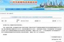 广州新能源汽车地方补贴延长至12月31日