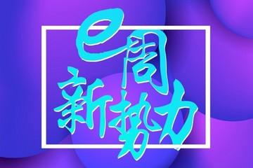 E周新势力 | 特斯拉在中国设立首家技术服务公司;合创完成超24亿融资;理想累计交付突破4千辆