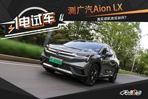 一电试车 | 广汽新能源Aion LX 80的真实续航表现如何?